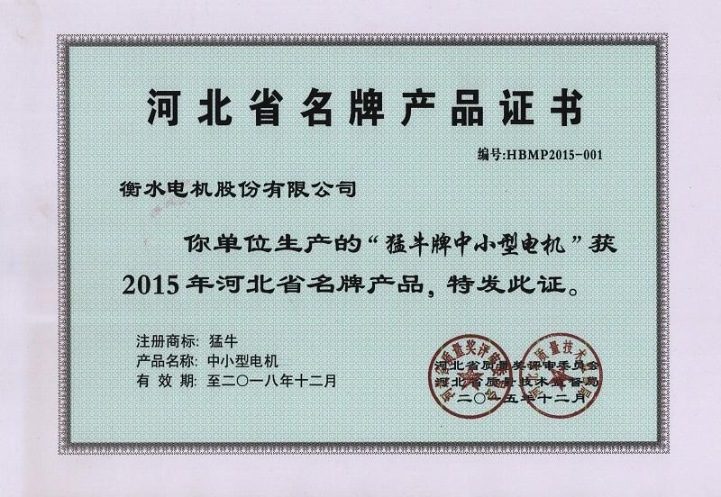 河北省名牌产品2015.JPG