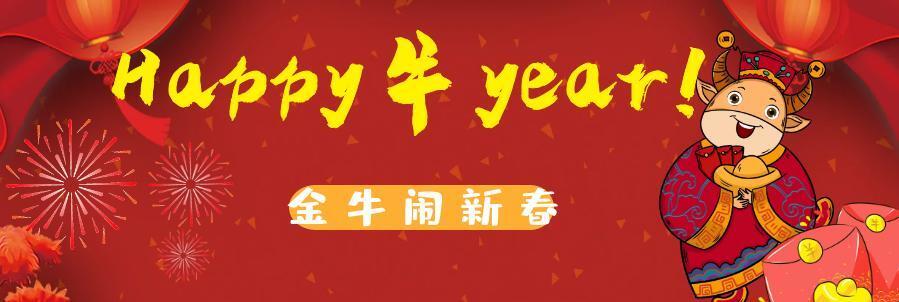 Lunar New Year(1).jpg