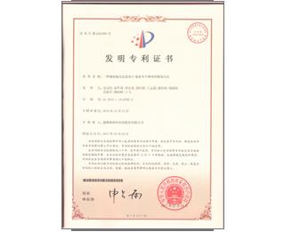Patent certificate - a method for refining rubber-vulcanization accelerator 2-mercaptobenzothiazole