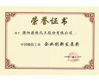 Innovation and Development Award