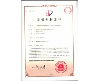 DPTT invention patent certificate 2