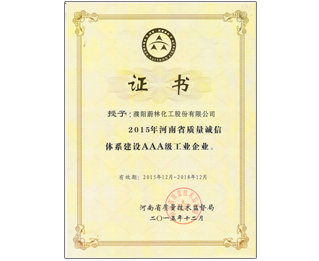 Henan Province Quality Credit System Construction AAA Industrial Enterprise 01