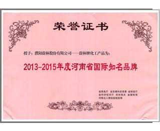 Henan International Famous Brand Certificate