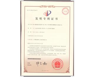 Patent certificate - rubber vulcanization accelerator N-tert-butyl-2-benzothiazole sulfenamide (NS) preparation method