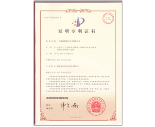 Patent certificate - a method for preparing a rubber peptizer SS