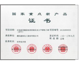 DPTT--National Key New Product Certificate