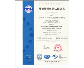 Environmental Management System Chinese Certificate 2018-2020-1