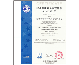 Occupational Health and Safety Chinese Certificate 2018-2020-1