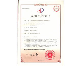 TBzTD invention patent certificate 1