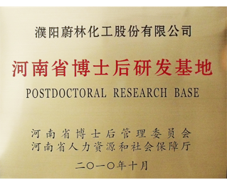 Postdoctoral research and development base