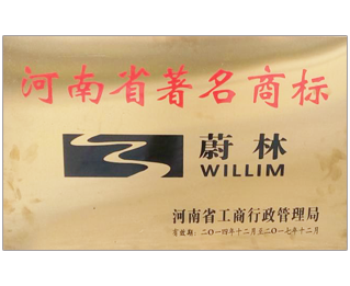 Famous trademark plaque in Henan Province