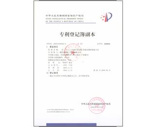 Tetrasulfide invention patent