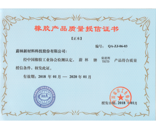 Rubber Product Quality Credit Certificate - TBZTD