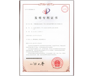 ZBDC invention patent certificate