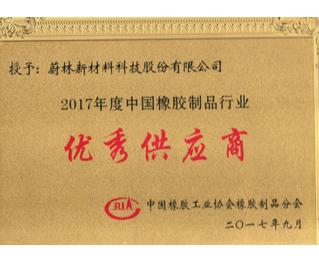 2017 Excellent Supplier - China Rubber Association