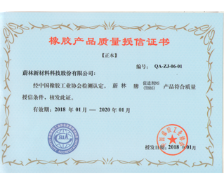 Rubber Product Quality Credit Certificate - NS