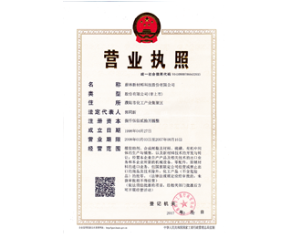 Business license original