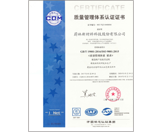 Quality Management System Chinese Certificate 2018-2020-1