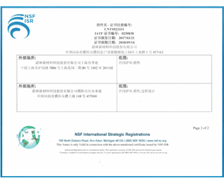 TS certificate Chinese