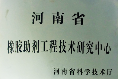Henan Rubber Auxiliary Engineering Technology Research Center