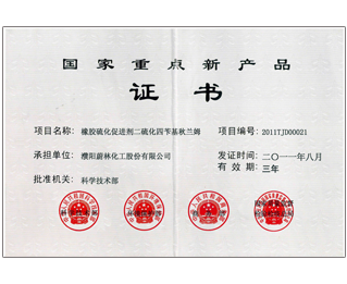 TBZTD-National Key New Product Certificate