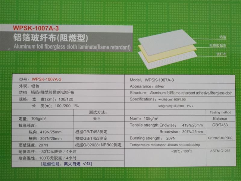 WPSK-1007A-3.jpg