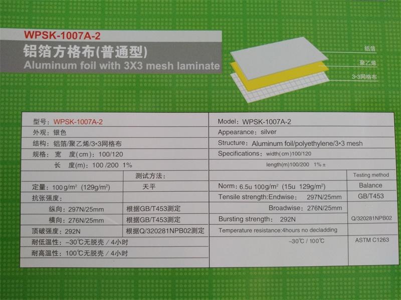 WPSK-1007A-2.jpg