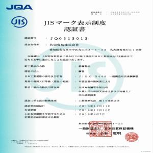 JIS Certificate - P1