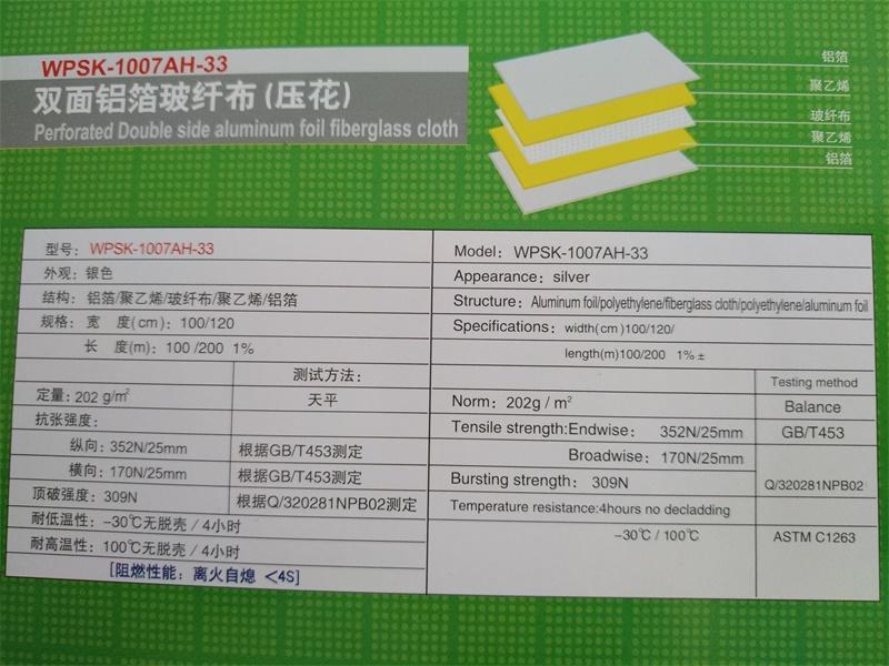 WPSK-1007AH-33.jpg