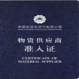 China Petroleum Materials Supplier Access Card