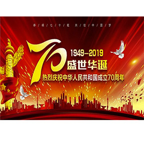 Celebrating 70th anniversary of the motherland