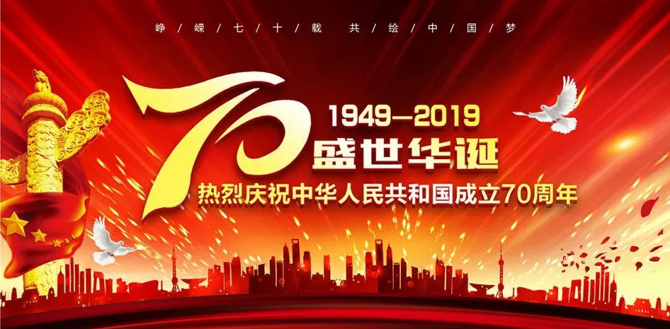 Celebrating 70th anniversary of China.jpg