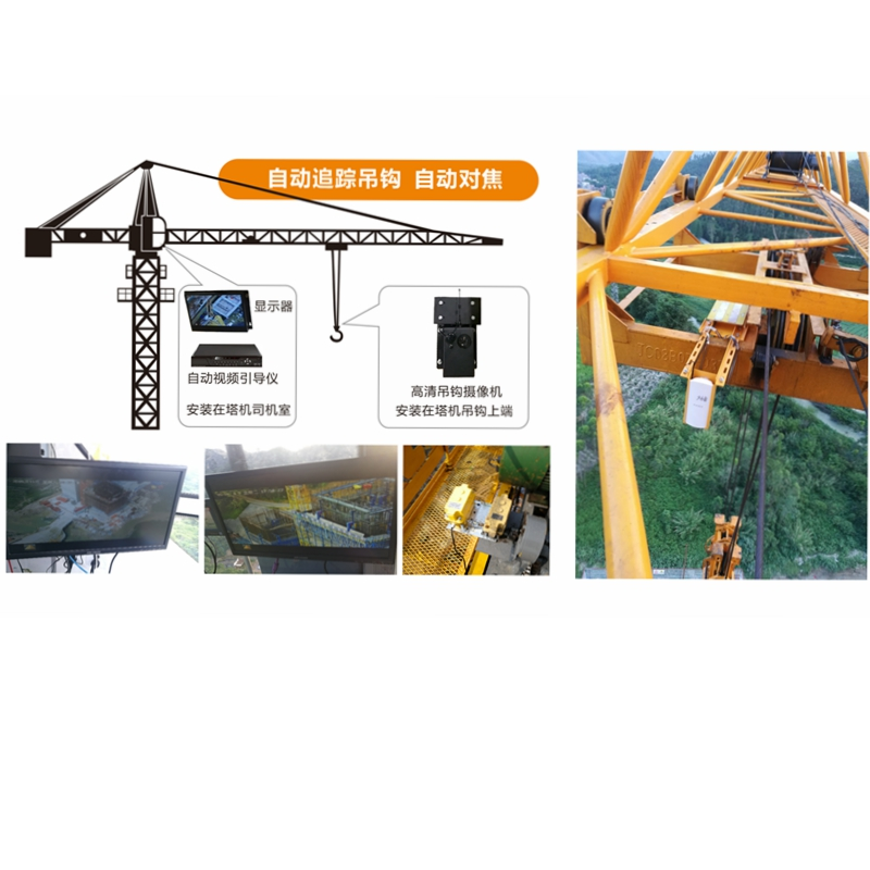 Wireless Tower Crane CCTV Camera Vedio hook monitoring System