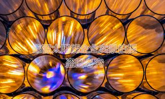 Shandong Taian Xinyuan Solar Energy Co