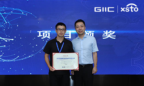 "XSTO won the first place in the ""2020 Global Industrial Internet Innovation Competition"" in Shenzhen"
